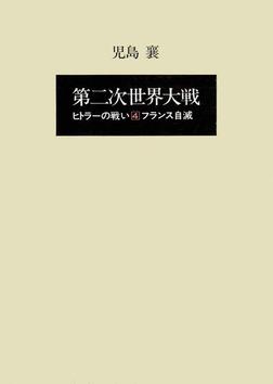 第二次世界大戦ヒトラーの戦い 第四巻 フランス自滅-電子書籍