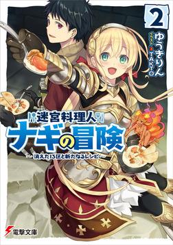 迷宮料理人ナギの冒険2 ~消えた13区と新たなるレシピ~-電子書籍