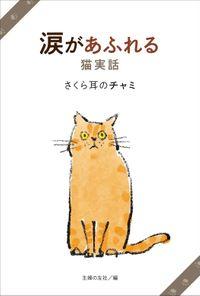 涙があふれる猫実話 さくら耳のチャミ