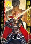織田信長という謎の職業が魔法剣士よりチートだったので、王国を作ることにしました 3巻