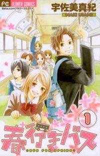 春行きバス(1)