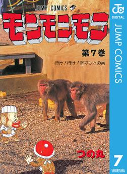 モンモンモン 7-電子書籍