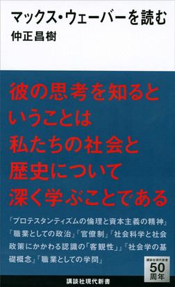 マックス・ウェーバーを読む-電子書籍