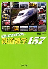 知れば知るほど面白い鉄道雑学157シリーズ