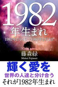 1982年(2月4日~1983年2月3日)生まれの人の運勢