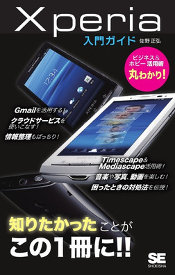 Xperia入門ガイド-電子書籍