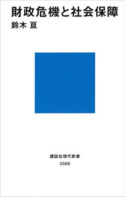 財政危機と社会保障-電子書籍