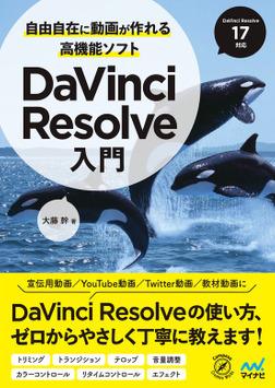 自由自在に動画が作れる高機能ソフト DaVinci Resolve入門-電子書籍