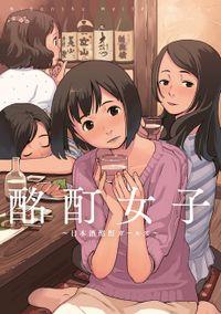 酩酊女子~日本酒酩酊ガールズ~