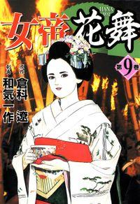 女帝花舞9