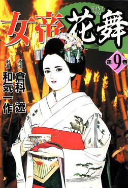 女帝花舞9-電子書籍