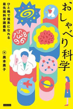 おしゃべり科学 ひと晩で理系になれる最先端科学講義集-電子書籍
