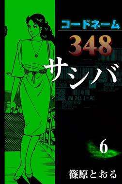 コードネーム348 サシバ (6)-電子書籍