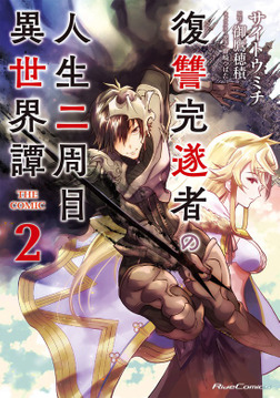 復讐完遂者の人生二周目異世界譚 THE COMIC 2-電子書籍