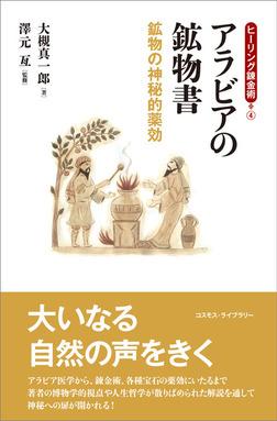 ヒーリング錬金術4 アラビアの鉱物書 鉱物の神秘的薬効-電子書籍