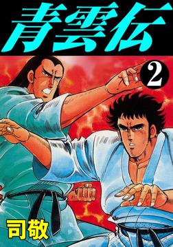 青雲伝2-電子書籍