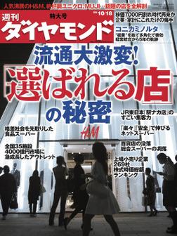 週刊ダイヤモンド 08年10月18日号-電子書籍