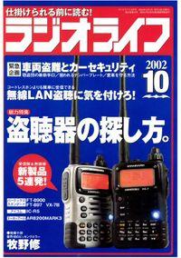 ラジオライフ2002年10月号