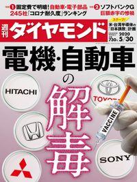 週刊ダイヤモンド 20年5月30日号