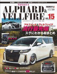 スタイルRV Vol.149 トヨタ アルファード&ヴェルファイア No.15