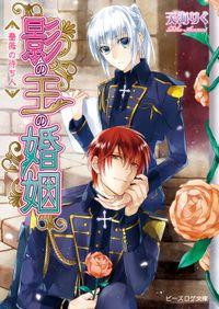 影の王の婚姻3 薔薇の待ち人