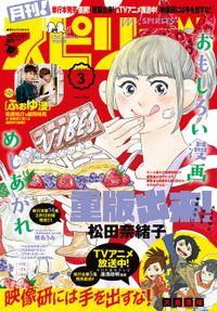 月刊!スピリッツ 2020年3月号(2020年1月27日発売号)