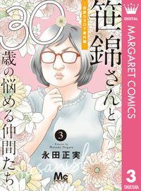 笹錦さんと30歳の悩める仲間たち~恋愛カタログ番外編~ 分冊版 3
