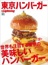 別冊Lightning Vol.194 東京ハンバーガー