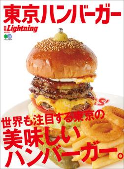 別冊Lightning Vol.194 東京ハンバーガー-電子書籍