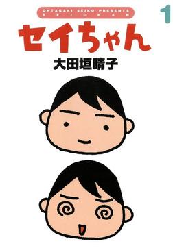 セイちゃん 1-電子書籍