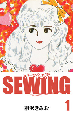 SEWING(1)-電子書籍