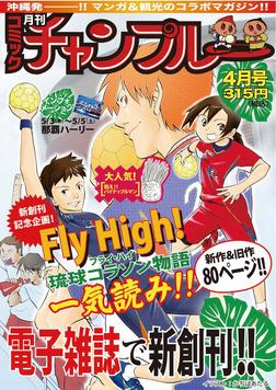 月刊コミックチャンプルー2012年4月号-電子書籍