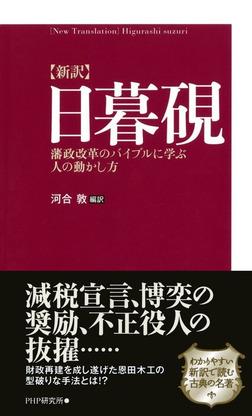 [新訳]日暮硯(ひぐらしすずり) 藩政改革のバイブルに学ぶ人の動かし方-電子書籍