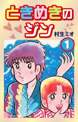 ときめきのジン(1)-電子書籍