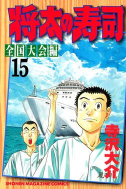 将太の寿司 全国大会編(15)-電子書籍