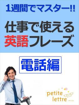 1週間でマスター 仕事で使える英語フレーズ-電話編--電子書籍