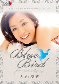 大西麻恵「Blue Bird~from GUAM's BYWAY~」-電子書籍