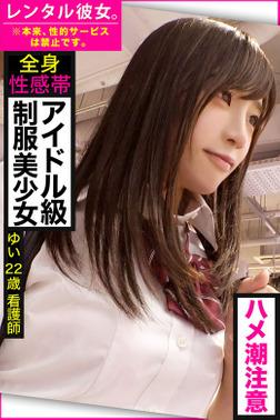 【全身性感帯】アイドル級制服美少女【レンタル彼女。※本来、性的サービスは禁止です。】-電子書籍