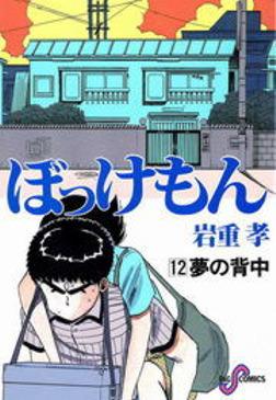 ぼっけもん(12)-電子書籍