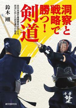 洞察と戦略で勝つ! 剣道-電子書籍