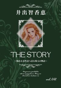 THE STORY vol.012