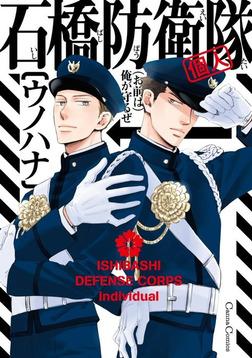 石橋防衛隊(個人)-電子書籍