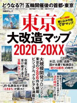 東京大改造マップ2020-20XX-電子書籍