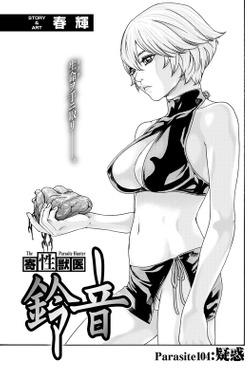寄性獣医・鈴音【分冊版】 Parasite.104 疑惑-電子書籍