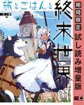 旅とごはんと終末世界 1巻【期間限定 試し読み増量版】