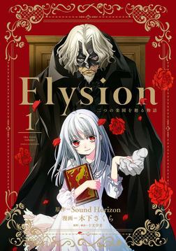 Elysion 二つの楽園を廻る物語(1)-電子書籍