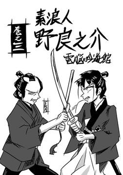 素浪人・野良之介 巻之三-電子書籍