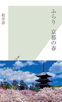 ふらり 京都の春(光文社新書)
