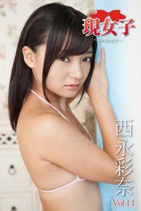 西永彩奈 現女子 Vol.11