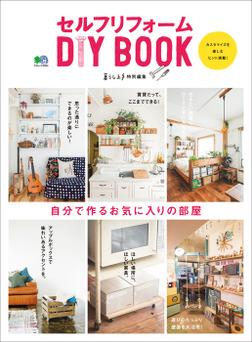 セルフリフォーム DIY BOOK-電子書籍